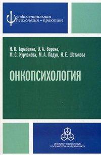 Онкопсихология