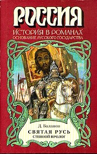 Святая Русь. Роман в трех томах.Том 1. Степной пролог