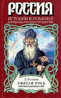 Святая Русь. Роман в трех томах.Том 2. Сергий Радонежский