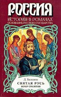 Святая Русь. Роман в трех томах.Том 3. Вечер столетия