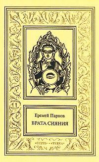 Еремей Парнов. Сочинения в трех томах. Том 2