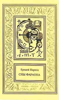 Еремей Парнов. Сочинения в трех томах. Том 3