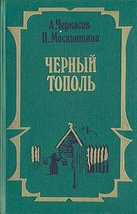 Сказание о людях тайги. В трех книгах. Черный тополь