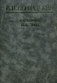 В. И. Вернадский. Дневники. 1941-1943