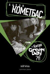 В Китае с Green Day