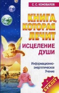Книга, которая лечит. Исцеление души. Информационно-энергетическое Учение