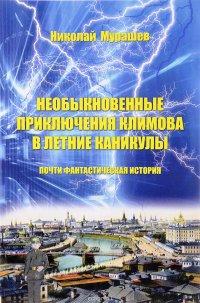 Необыкновенные приключения Климова в летние каникулы. Почти фантастическая история
