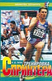 Тренировка спринтера, Е. Д. Гагуа