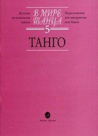 В мире танца. Выпуск 5. Танго. Переложение для аккордеона или баяна