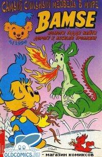 Bamse -  самый сильный медведь на свете. Бамси и огнедышащие драконы