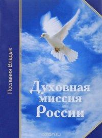 Духовная миссия России . Микушина Т.Н