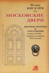 московские двери купить