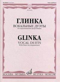 Глинка. Вокальные дуэты. В сопровождении фортепиано