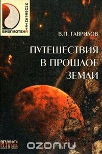 Путешествие в прошлое Земли