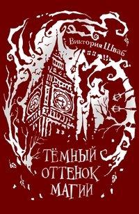 Темный оттенок магии. Книга 1
