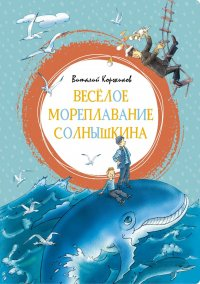 Веселое мореплавание Солнышкина, Виталий Коржиков